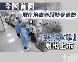 全國首個潛在治療新冠肺炎藥物「法維拉韋」獲批上市