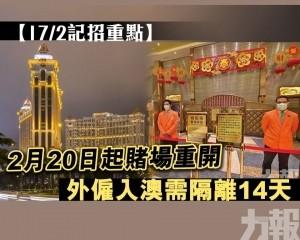 【17/2記招重點】2月20日起賭場重開外僱入澳需隔離14天