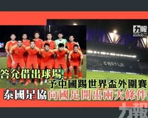 泰國足協向國足開出兩大條件