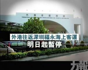 外港往返深圳福永海上客運明日起暫停