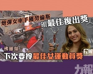 佛羅絲:下次要拎最佳女運動員獎