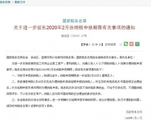 2月份申報納稅期限再延至28日