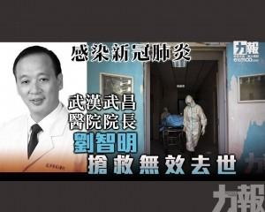武漢武昌醫院院長搶救無效去世