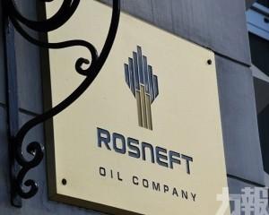 俄羅斯最大石油企業旗下一公司遭美制裁