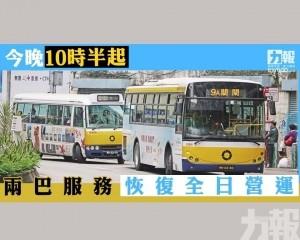 今晚10時半起兩巴服務恢復全日營運