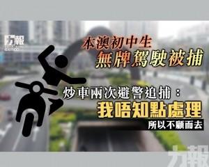 炒車兩次避警追捕:我唔知點處理