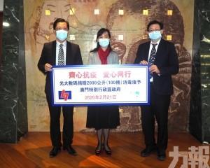 再有兩企業向特區政府捐贈防疫物資