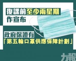 政府保證有「第五輪口罩供應保障計劃」