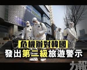 危機辦對韓國發出第二級旅遊警示