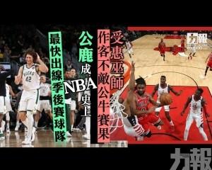 公鹿成NBA史上最快出線季後賽球隊