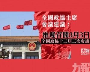 推遲召開3月3日全國政協十三屆三次會議
