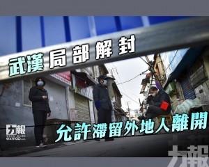 武漢局部解封 允許滯留外地人離開