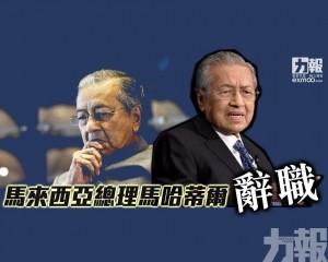 馬來西亞總理馬哈蒂爾辭職