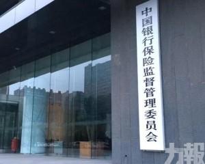 中國銀保監會:監管標準未放鬆