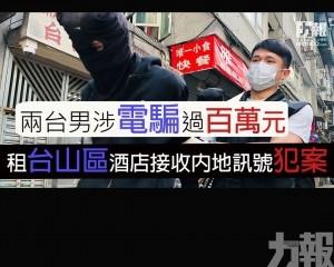 司警拘兩台男涉電騙過百萬元
