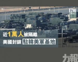 美國封鎖駐韓美軍基地