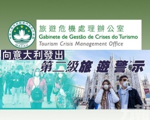 旅遊危機辦向意大利發出第二級旅遊警示