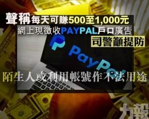 網上現徵收PAYPAL戶口廣告 司警籲提防