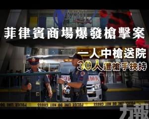 菲律賓商場現槍擊案 1人受傷30人遭挾持