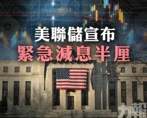 美聯儲宣布緊急減息半厘