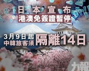 安倍:本月9日起中韓旅客須隔離14日