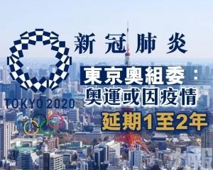東京奧組委:奥運或因疫情延期1至2年