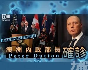 澳洲內政部長Peter Dutton確診