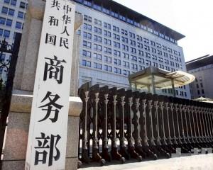 商務部:中國可能是世界投資避險最佳區域