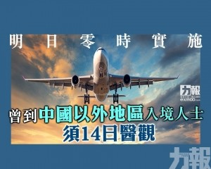 【明日零時實施】曾到中國以外地區入境人士須14日醫觀