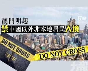 澳門明起禁中國以外非本地居民入境