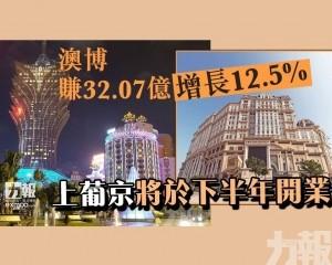 澳博賺32.07億增長12.5% 上葡京將於下半年開業