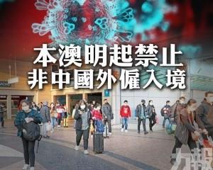 本澳明起禁止非中國外僱入境