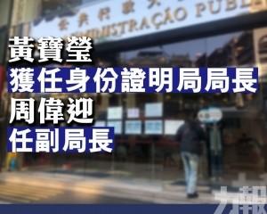 黃寶瑩獲任身份證明局局長 周偉迎任副局長