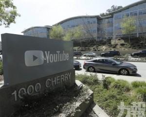 YouTube宣布歐盟地區視頻全降為標清