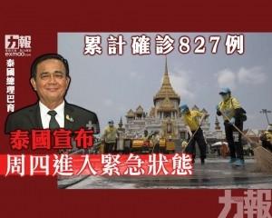 泰國宣布周四進入緊急狀態