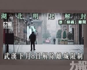 武漢下月8日解除離城限制