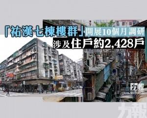 涉及住戶約2,428戶