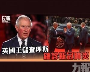 英國王儲查理斯確診新冠肺炎