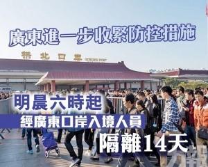 明晨六時起經廣東口岸入境人員隔離14天