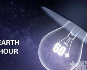 本澳明晚續響應「地球1小時」熄燈活動