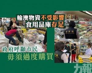 政府呼籲市民毋須過度購買