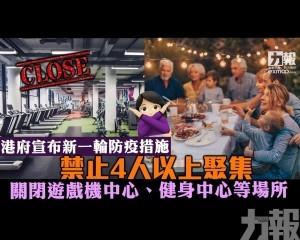林鄭:禁止4人以上聚集