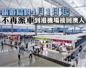 旅遊局料4月1日起不再派車到港機場接回澳人