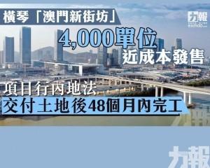 項目行內地法 交付土地後48個月內完工