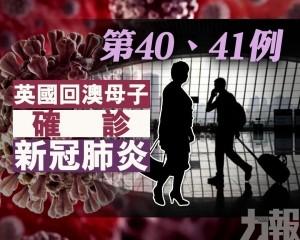 【第40、41例】英國回澳母子確診新冠肺炎