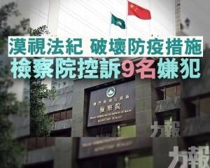 檢察院控訴9名嫌犯