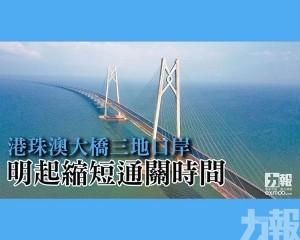 港珠澳大橋三地口岸明起縮短通關時間