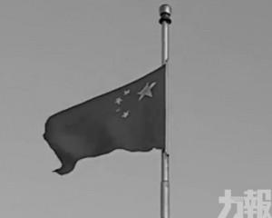 天安門廣場下半旗誌哀