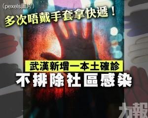 武漢新增一本土確診 不排除社區感染