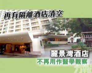 麗景灣酒店不再用作醫學觀察